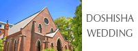 同志社礼拝堂・クラーク記念館の結婚式(婚礼・挙式)|LSTウエディング