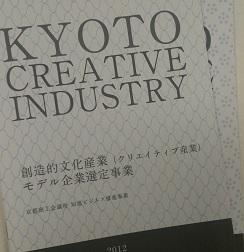 創造的文化産業(クリエイティブ産業)モデル企業