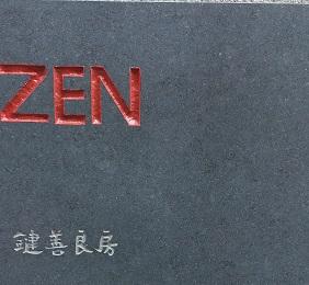 ZEN CAFE+ 鍵善良房さん
