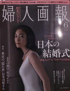 婦人画報「日本の結婚式」