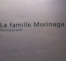 La famille Morinaga さん