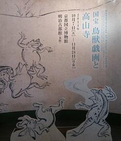 国宝  鳥獣戯画