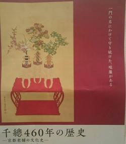 京都老舗「千總」さん