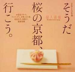 桜の京都 婦人画報