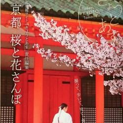 京都 桜と花さんぽ