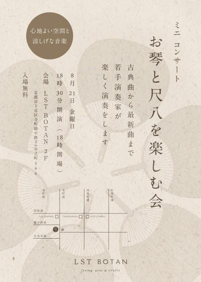 お琴と尺八02-01