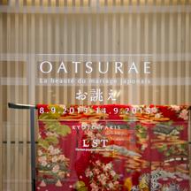 OATSURAE展の様子