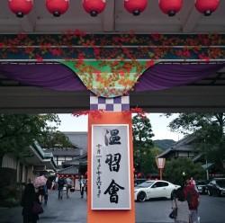 京都 温習会 初日