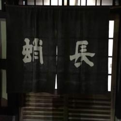 京都 蛸長さん