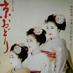 京都 「京おどり」