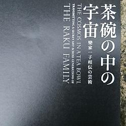 茶碗の中の宇宙 京都国立近代美術館