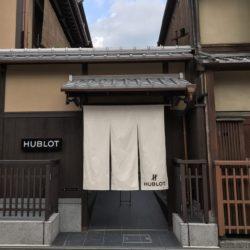 祇園町屋 HUBLOT