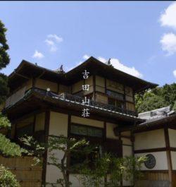 吉田山荘さん