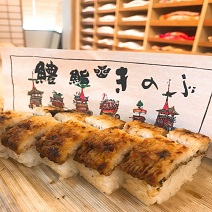 京料理木乃婦さん 鱧寿司