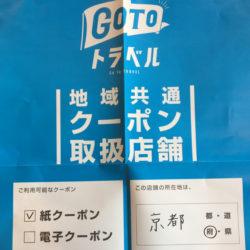 GOTOトラベル 京都結婚式