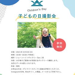 子どもの日撮影会 ギャラリーSEN泉&LSTWEDDING