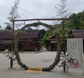 上賀茂神社さん 茅の輪