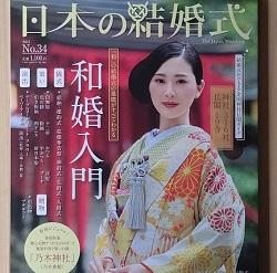 日本の結婚式 掲載