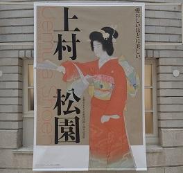 京都女性画家「上村 松園」 京都市京セラ美術館