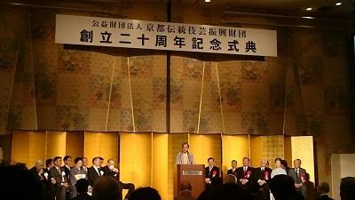 京都伝統伎芸振興財団 式典 〜LSTウエディング〜