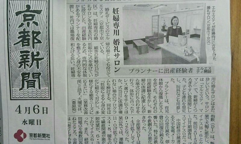 京都新聞「LST maman」