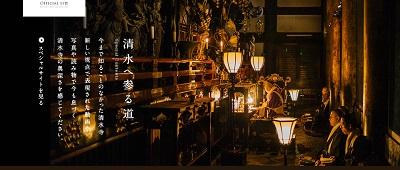 音羽山 清水寺 撮影 kiyomizu-dera kyoto