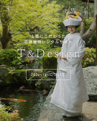 T&Design OPEN