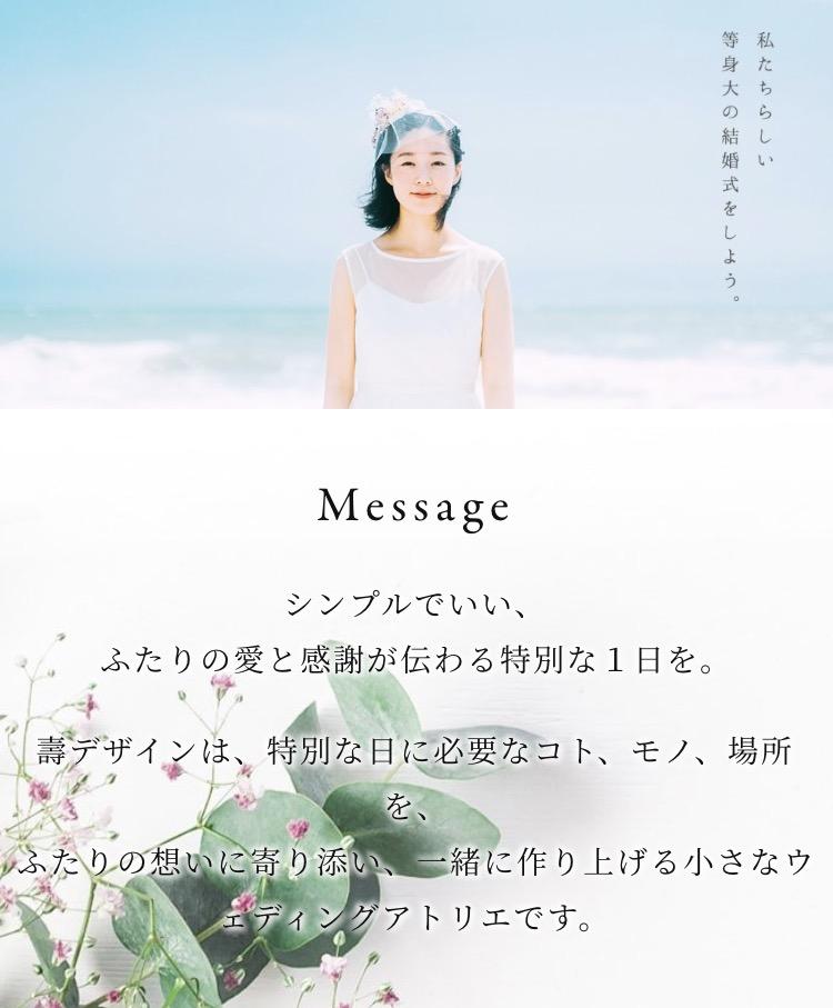 壽Design OPEN